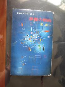 梦魔の标的(日文原版)初版 顶部毛边本