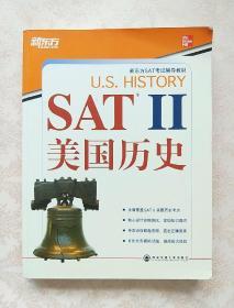 新东方·SAT2美国历史