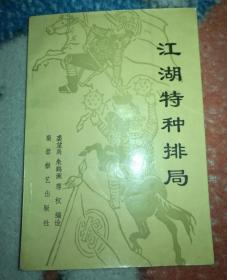 原版 江湖特种排局