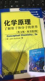 化学原理:了解原子和分子的世界(英文版·原书第3版)