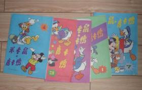 米老鼠与唐老鸭1,2,3,4,7共5册