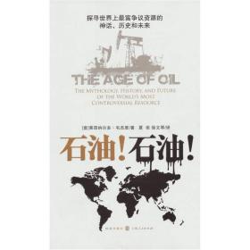 《石油!石油!》