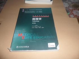 病理学 (第3版)  陈杰、周桥  编  正版现货