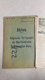 很古老的;德语;档案。案宗。公文。1914年一战时期阿登文件7份