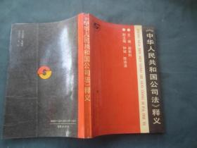 《中华人民共和国公司法》释义