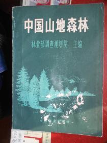 中国山地森林【图文并茂 内页全新】