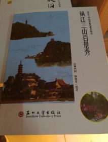 镇江三山百景秀