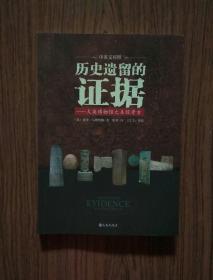 历史遗留的证据:大英博物馆之圣经考古(中英/图文对照)