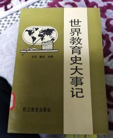 世界教育史大事记