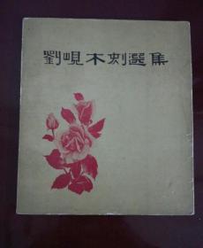 刘岘木刻选集