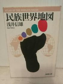 浅井 信雄 : 民族世界地図 (新潮文库) (世界史)日文原版书