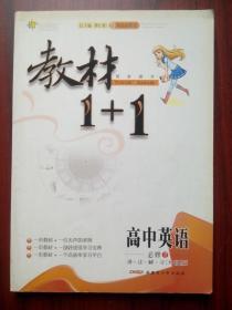 教材1+1,高中英语必修2,高中英语辅导,有答案或解析