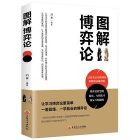 图解博弈论 基础与信息经济学行为经典书籍
