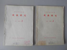 戏剧研究(复印报刊资料)(月刊)J52 1985.2、3、4、5、6、7、8、9、10、11、12合售