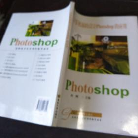 计算机辅助设计Photoshop的应用