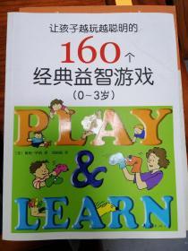 让孩子越玩越聪明的160个经典益智游戏(0~3岁)(新版)