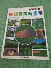 草坪营养与施肥:草坪全景