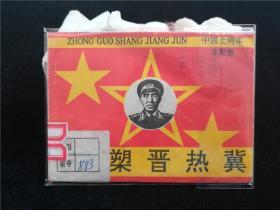 连环画 中国上将军横槊晋热冀