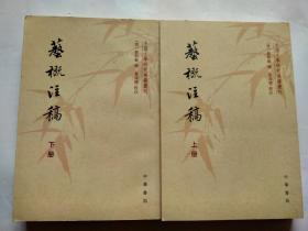 中国文学研究典籍选刊:艺概注稿(全二册)