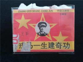 连环画 中国上将军戎马一生建奇功