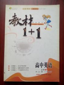 教材1+1,高中英语必修1,高中英语辅导,有答案或解析