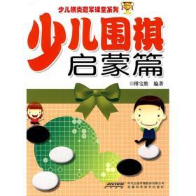 少儿围棋启蒙篇 傅宝胜 安徽科学技术出版社 9787533744410