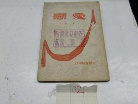 《爱恋》鲁思1945