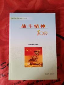 《基层建设案例库》丛书:战斗精神100例