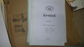 蒙古国时期与高丽王朝关系探究
