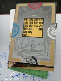中国古都选址与规划布局的本土思想研究