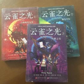 云雀之光 全3册:白蜘蛛的复仇+迷失星际+狂蛾之境