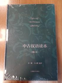 中古汉语读本