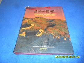 延伸的长城-全国军队转业干部安置工作暨表彰大会纪念画册