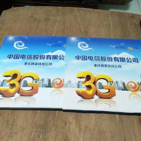 邮票:中国电信股份有限公司  2012