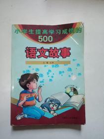 小学生提高学习成绩的500个语文故事