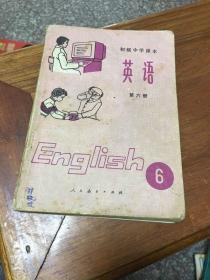 初级中学课本英语第6册