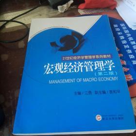 宏观经济管理学(21世纪经济学管理学系列教材)第二版
