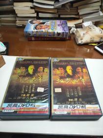 绝版老版剧集:64碟VCD电视连续剧——【汉武大帝】(上下)