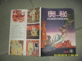 《奥秘》画刊 1983.4总第20期(8品44页16开有彩页)42983