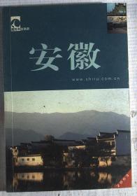 藏羚羊自助游-安徽
