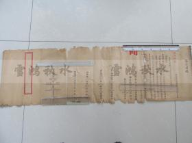 极罕见老潍县民俗资料——讣窆同启(三)——清封孺人郭太君——讣告