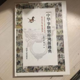 中华事物别称溯源趣典