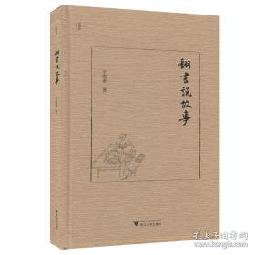 辛德勇签名钤印《翻书说故事》毛边本