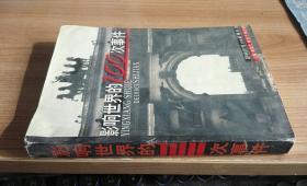 影响世界的100次事件 黄安年主编 / 广西人民出版社 / 2003 / 平装