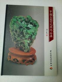 中国玉器百花奖作品集2005-2006