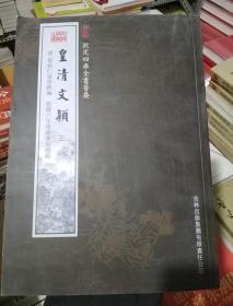 钦定四库全书荟要·皇清文颖(第三卷)