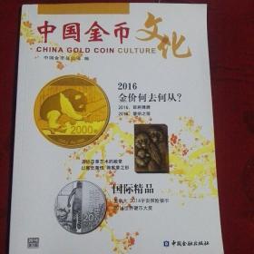 中国金币文化2016年第1辑