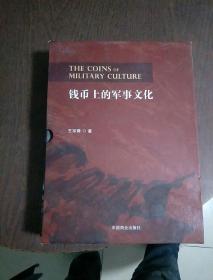 钱币上的军事文化(上下)精装大16开  签名本【正版现货】