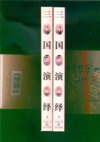三国演绎、三国CT/医学博士眼中的三国历史-有趣 有味 有理(16开本/11、15年一版一印)单册、上、下册/篇目见书影/共3本/包邮