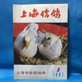 上海信鸽1987.1